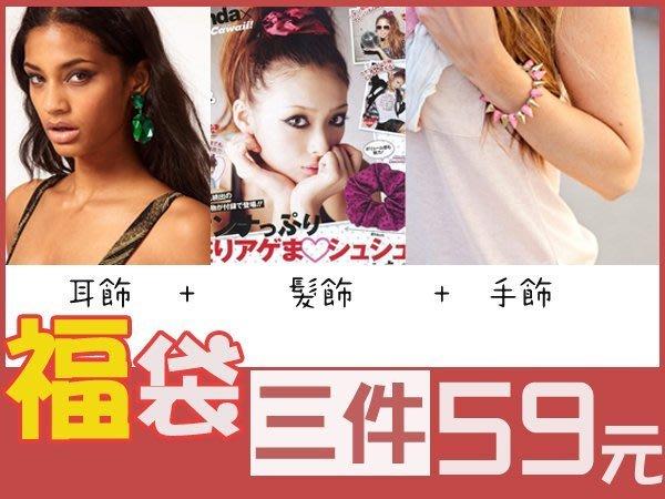 ◐【三件59元】◑ 夏日祭超值福袋 日韓系 耳環  髮圈 髮束 手錬 手環 飾品 髮飾 ~YAMMIE SHOP~