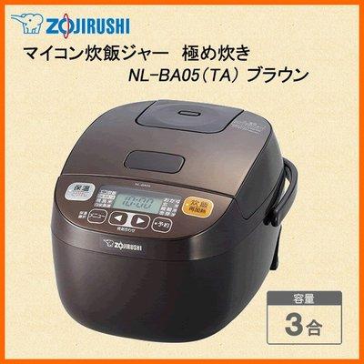 [日本代購] ZOJIRUSHI 象印 微電腦電子鍋 NL-BA05-TA 容量3合 3人份 (NL-BA05)