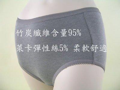 ☆出清拍賣 原價5件1000元 出清價7件1000元 竹炭內褲(女) 竹炭纖維95% 頂級萊卡彈性絲 台灣製