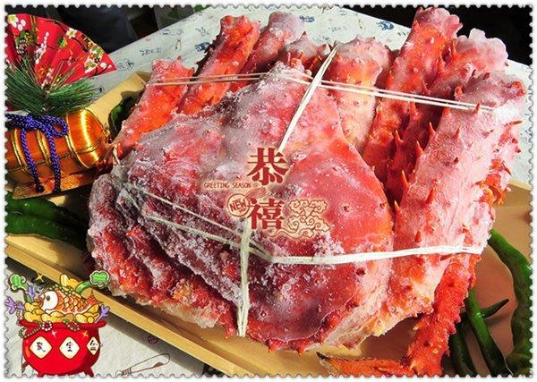 熟凍智利帝王蟹1.8~1.9kg(+/-10%)