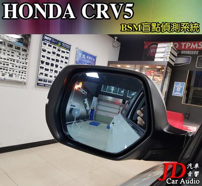 【JD汽車音響】實裝車 HONDA CRV5 BSM盲點偵測系統 盲區偵測系統 車側警示 NCC國家認證 免鑽洞。本田
