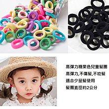 【UIshop】彩色/黑色兒童小髮圈/兒童髮圈/兒童髮束/兒童髮飾/迷你髮圈