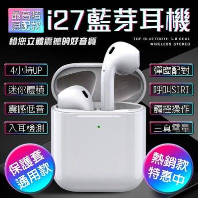 【熱銷現貨】i27藍芽耳機-最高階頂配款 藍牙耳機 觸控式 (彈窗/入耳/無線充電/三真電量/ios/安卓兼容)
