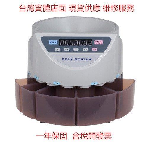 可面交 台灣版 保固一年 開發票 硬幣自動分幣機 硬幣清點機 數幣機 點幣機 硬幣分類  零錢清點
