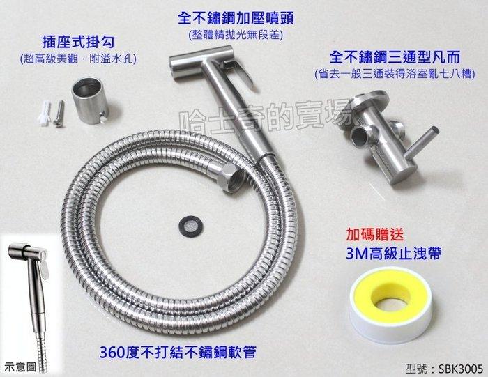 【精品級 SGS NSF 認證】SBK3005 不銹鋼 304 衛生沖洗器 高級沖洗器 (洗屁屁 免痔 洗浴室 沖水器)