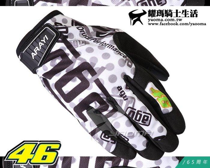ARAYI短手套|類AGV彩繪 手套(65周年) ROSSI 羅西VR46【透氣.防曬.布】耀瑪騎士機車安全帽部品