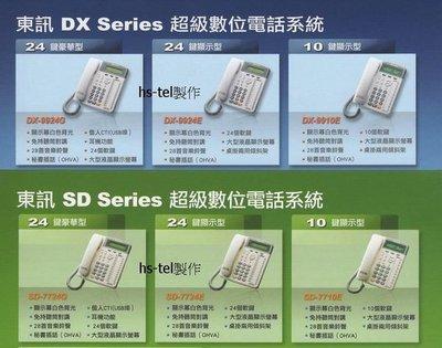 電話總機銷售安裝服務....通航/東訊/國際牌/NEC/眾通/TOSHIBA......銷售施工安裝維修服務
