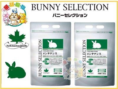 ☆童話寵物☆日本 Yeaster 獸醫師處方 成兔.肥胖兔  1.5 kg  700元  綠