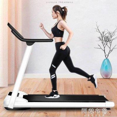 跑步機 彬宇小型健身家用款電動跑步機折疊平板超靜音室內宿舍迷你走步機 MKS