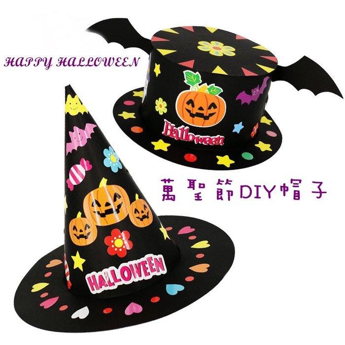 【小阿霏】親子DIY材料包 萬聖節尖尖帽巫師帽蝙蝠帽 簡易手工美勞 幼稚園創意活動裝飾品玩具T47