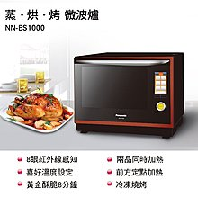 【免卡分期】 Panasonic 國際牌 日本原裝 32L蒸氣烘烤微波爐 NN-BS1000