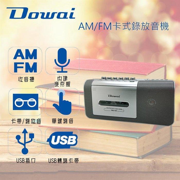多偉DOWAI 卡式USB收錄音機 TRU-701