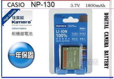 *數配樂*KAMERA 佳美能 卡西歐 CASIO CNP130 NP130A 專用電池 EX10 ZR1000 ZR1200 ZR1500