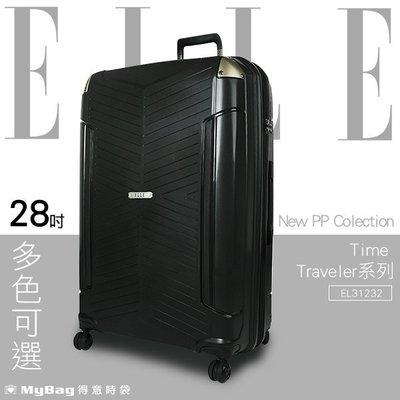 ELLE 行李箱 Time Traveler系列 28吋 特級極輕防刮PP材質 拉鍊旅行箱 EL3123228 得意時袋