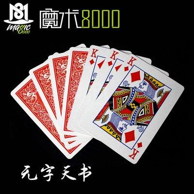 魔術道具 K變白 無字特殊牌 近景/牌組  魔術 魔術道具