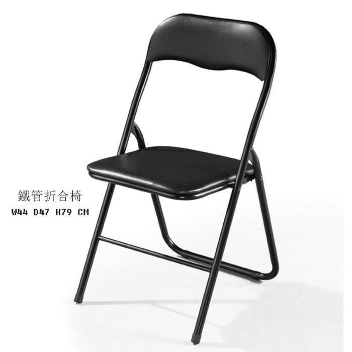 【在地人傢俱】19 簡單購-鐵管黑色皮折合椅/休閒椅/餐椅/集會椅/戶外椅 LC874-2