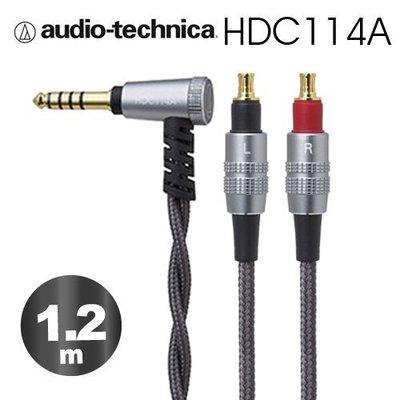 【曜德☆線材☆免運☆送收納盒】鐵三角 HDC114A A2DC耳機用導線 1.2M 忠實呈現