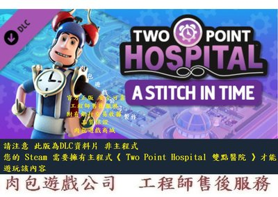 PC版 肉包 雙點醫院 時之縫合 STEAM Two Point Hospital: A Stitch in Time