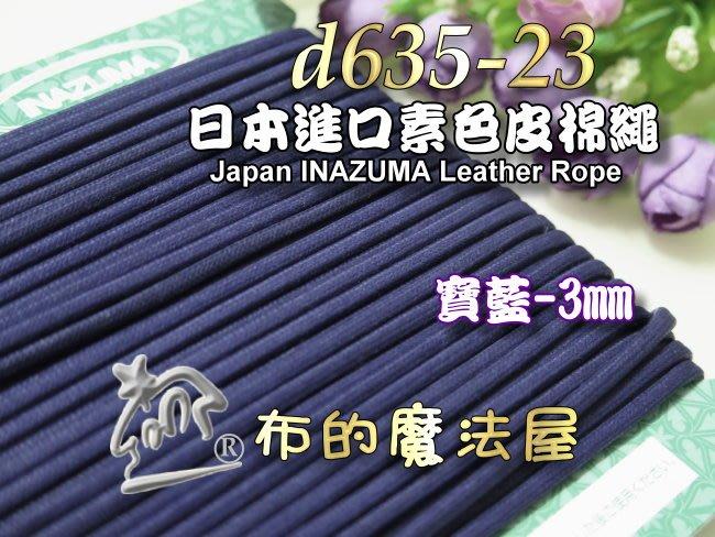 【布的魔法屋】d635-23日本進口寶藍3mm素色皮棉繩 (日本製仿皮棉繩,,編織拉繩縮口包繩.拼布出芽,蠟繩臘繩皮繩)