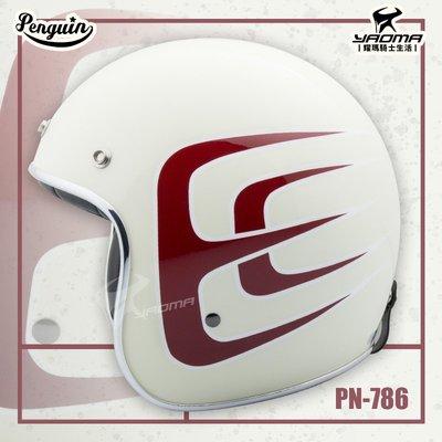 贈泡泡鏡 PENGUIN安全帽 PN-786 象牙白 亮面 線條 耙子 金屬邊條 美式 復古帽 3/4罩 耀瑪騎士
