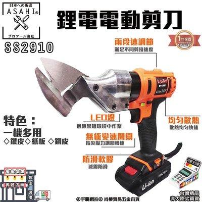 ㊣宇慶S舖㊣分期0利率 SS2910單電池2.0AH 日本ASAHI 鋰電電動剪 鐵皮剪 浪板剪 牧田MAKITA
