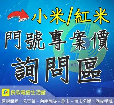中華電信【月租1399】- 搭配 小米 / 紅米 專案價詢問區