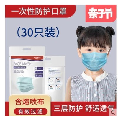 兒童口罩一次性熔噴口罩大中小學生寶寶口罩透氣三層幼兒面罩口罩