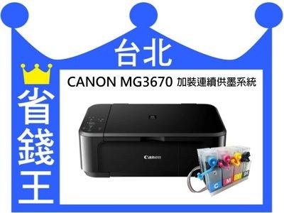 【免運+含 連續供墨】CANON MG3670【無線+影印+掃描+雙面列印】
