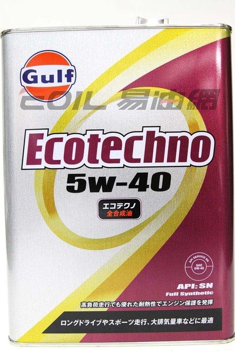 【易油網】 GULF ECO TECHNO 5W40 海灣 全合成機油 ENEOS ECO 5W-30 出光