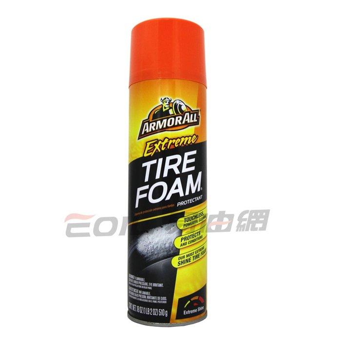 【易油網】ARMORALL 極致輪胎泡沫噴霧 保養 泡沫 EXTREME TIRE FOAM 非G7516 #18930