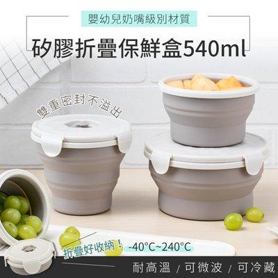 24H出貨【540ml 矽膠折疊保鮮盒】保鮮盒 摺疊餐盒 矽膠餐盒 折疊碗 摺疊碗 便當盒 泡麵碗【AB486】