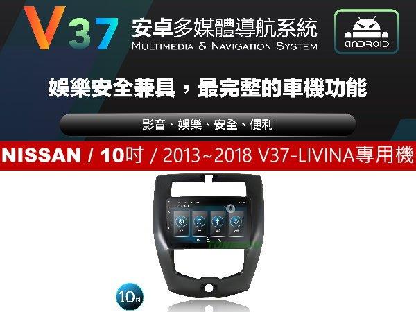 通豪汽車音響 JHY V37系列 NISSAN / 10吋 / 2013~2018 LIVINA 專用安卓機