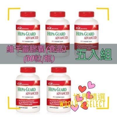 【購物台代購】美國原裝醫師推薦CLK瞬效代謝超級B群(免運)