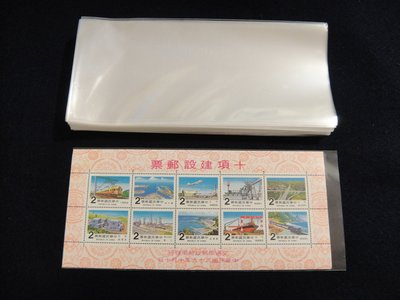 【大三元】郵票專用平口OPP袋-長23*開口10.2公分-放十大建設小全張.郵票大方連--護郵袋100個