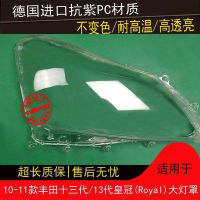 適用豐田10 11款十三代13代皇冠大燈罩Royal前大燈透明面罩外燈殼汽車燈罩燈殼