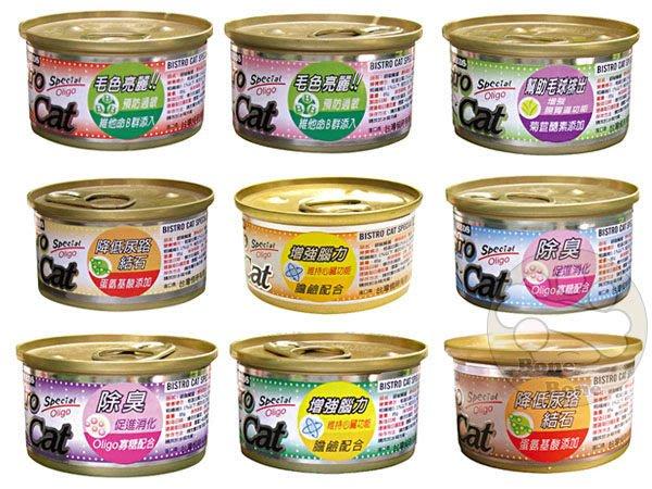 Seeds惜時(銀罐)聖萊西 Bistro特級銀貓罐/貓罐頭/貓咪飼料/9種口味/80g