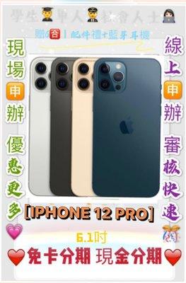 分期 Apple iPhone 12 Pro 256GB i12 免頭款 免財力 免信用卡分期 學生軍人分期 萊分期