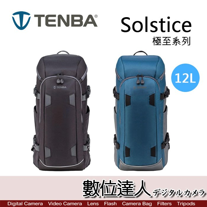 【數位達人】Tenba 天霸 Solstice 12L 極至系列 雙肩後背包 / 單眼相機包 鏡頭收納 登山包 攝影旅遊