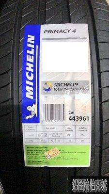 全新輪胎 MICHELIN 米其林 PRIMACY 4 205/55-16 P4 *完工價*