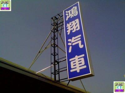 大台南 CT 創意設計廣告社-中空版+卡典希德雙面廣告招牌