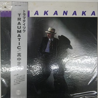 合友唱片 TAKANAKA - TRAUMATIC/高中正義 (1985) 黑膠唱片 LP 面交 自取