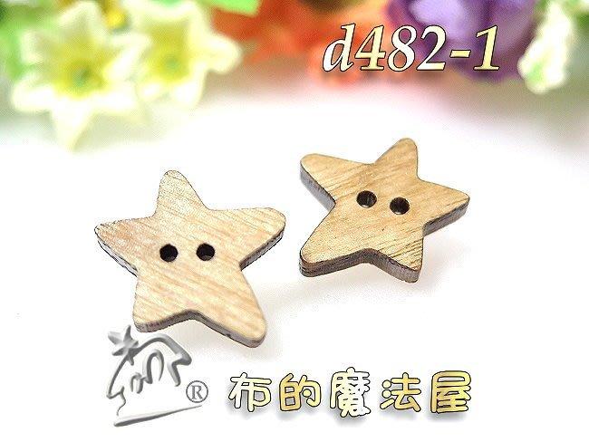 【布的魔法屋】d482-1原木色2入組20mm鄉村風星星型狀造型木釦(買10送1,星形木釦,五角星木釦,拼布串珠木扣子)