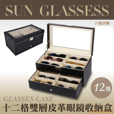 *八號店舖*十二格雙層皮革眼鏡收納盒 12格 黑框近視 防曬抗UV防風太陽眼鏡墨鏡 首飾品盒珠寶盒 情人節禮物-
