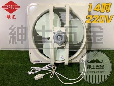 【紳士五金】❤️優惠中❤️ 順光牌 JFB-14 (無後網型) 電壓220V 吸排兩用扇14吋 吸排風扇 窗型排風扇 通