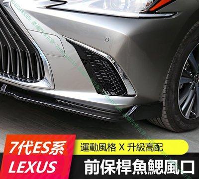 『高端汽車百貨』Lexus凌志 19-21款 ES200 ES250 ES300H前保桿側風口貼F SPORT運動版改裝