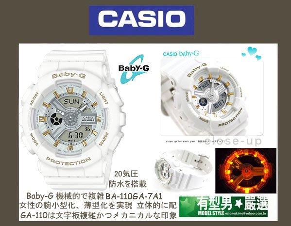 有型男~CASIO BABY-G Mini G-Shock BA-110GA-7A1女款白金霸魂GA-110 黑金迷彩
