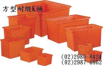耐酸桶 塑膠桶 普力桶 普利桶 萬能桶 超級桶 塑膠籃 塑膠箱 搬運箱 垃圾桶 桶子 橘桶 方桶(台灣製造)