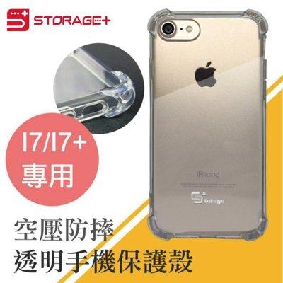 APPLE IP7 IP8 IPhone7 IPHONE8 PLUS 4.7/5.5氣墊 抗震 空壓殼 手機 矽膠氣墊殼