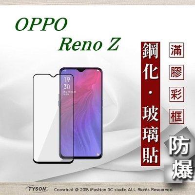【現貨】歐珀 OPPO Reno Z 2.5D滿版滿膠 彩框鋼化玻璃保護貼 9H