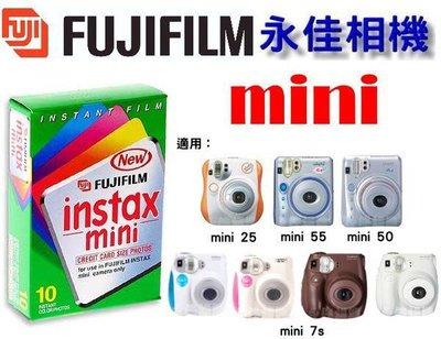 永佳相機_FUJIFILM 富士 INSTAX MINI 空白底片 拍立得 8/25/50S/90/SP1 單支170元
